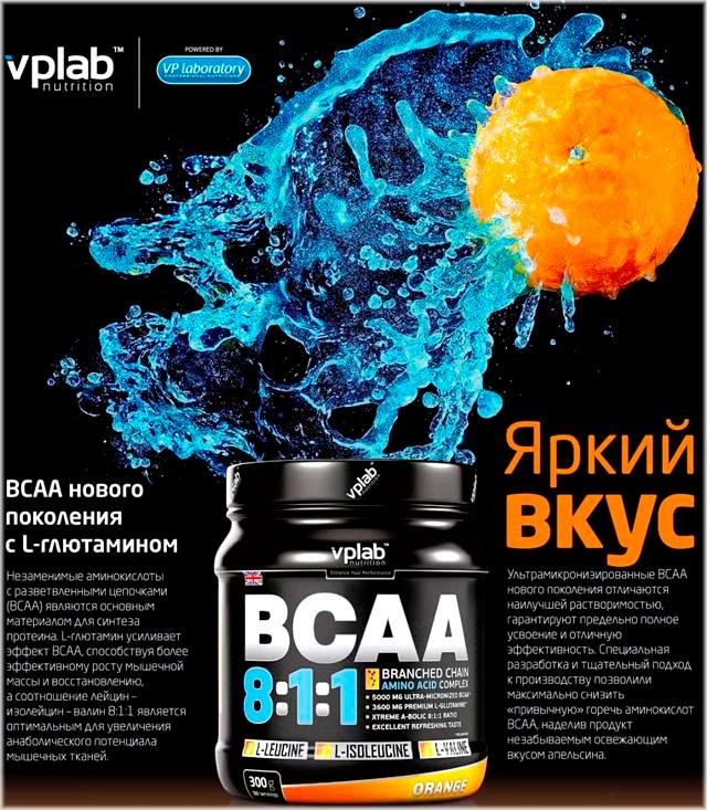 bcaa 811 купить