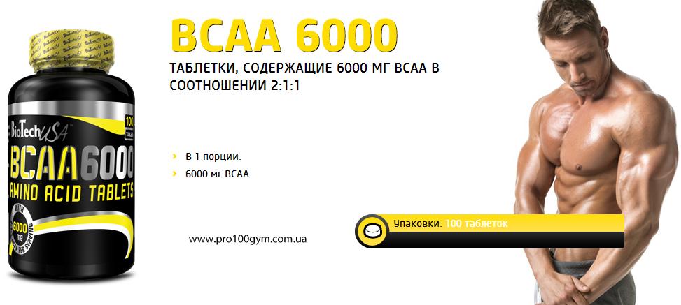 BCAA_6000_BioTech