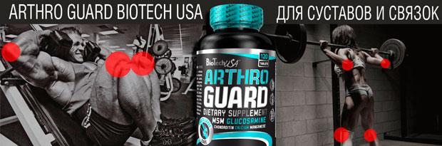 BioTech-Arthro-Guard-120-таб-banner