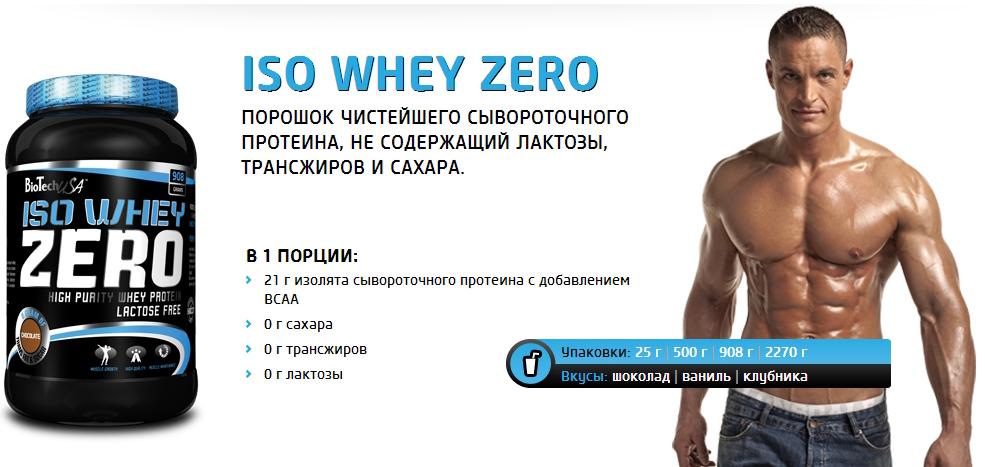 BioTech-Iso-Whey-Zero