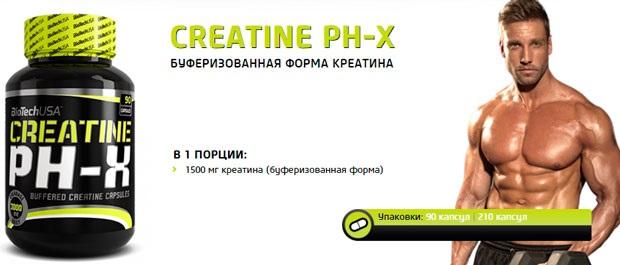 креатин моногидрат в капсулах купить в украине