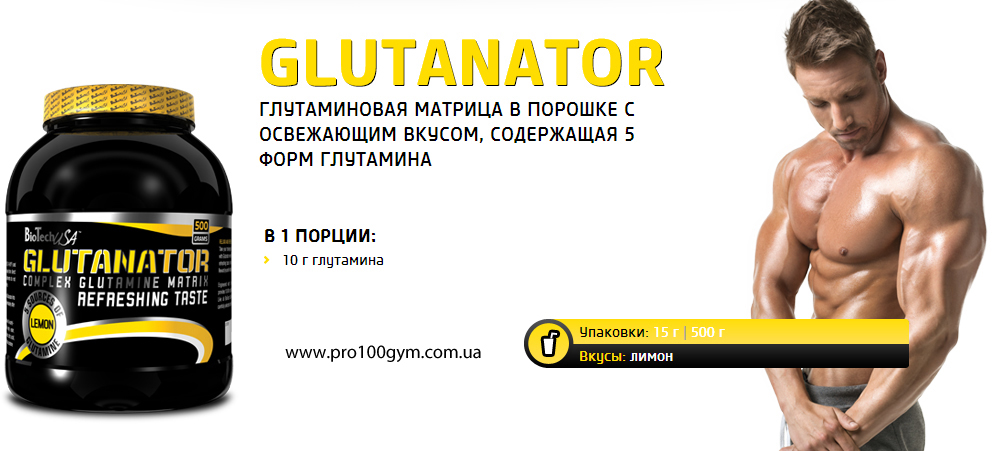 Glutanator-BioTech-USA-500g