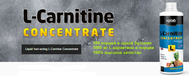 L-Carnitine-Concentrate-VP-Laboratory