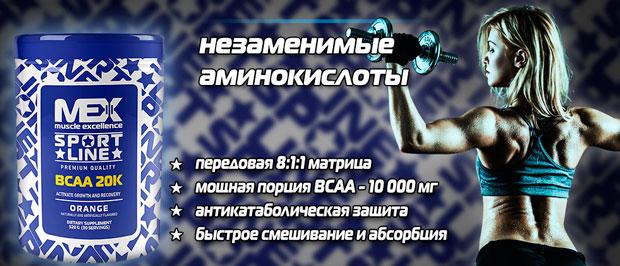 MEX-Sport-Line-Bcaa-20k-banner