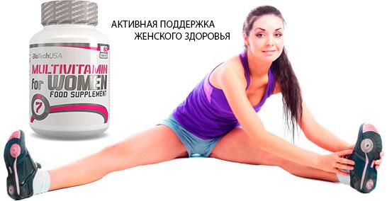 Multivitamin-For-Women-BioTech-banner