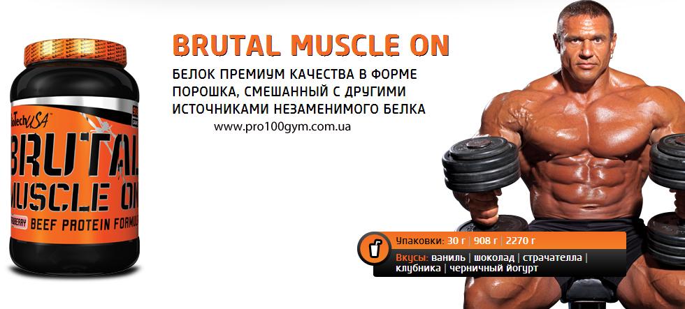 протеин для набора мышечной массы купить в кирове