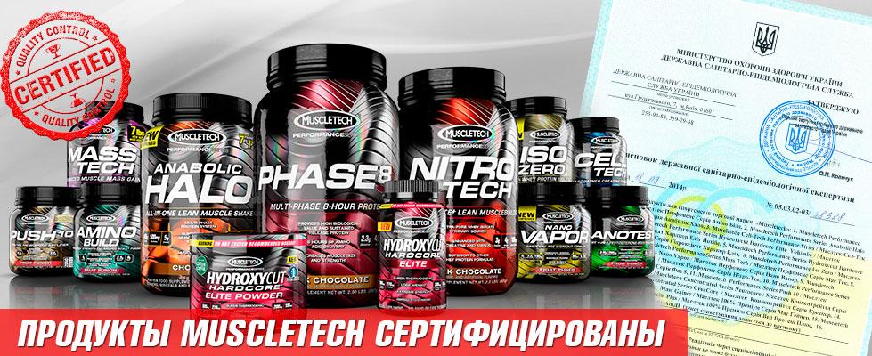 Muscletech-баннер