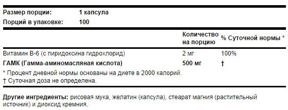 NOW_GABA_500_мг_100_капсул