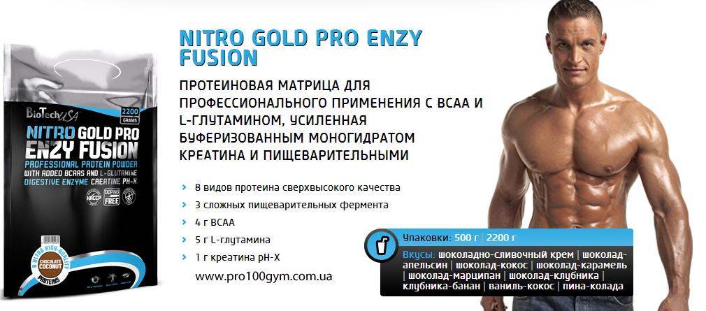 Nitro-Gold-Pro-Enzy-Fusion-BioTech