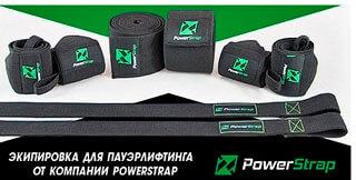 Power-Strap-banner