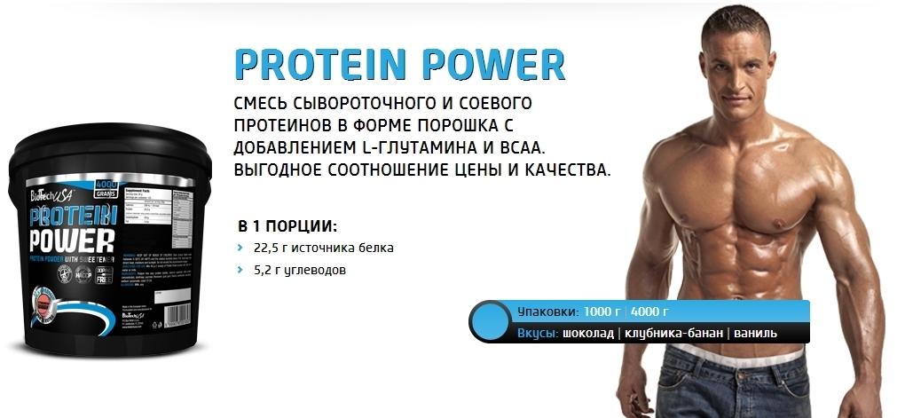 купить протеин biotech usa