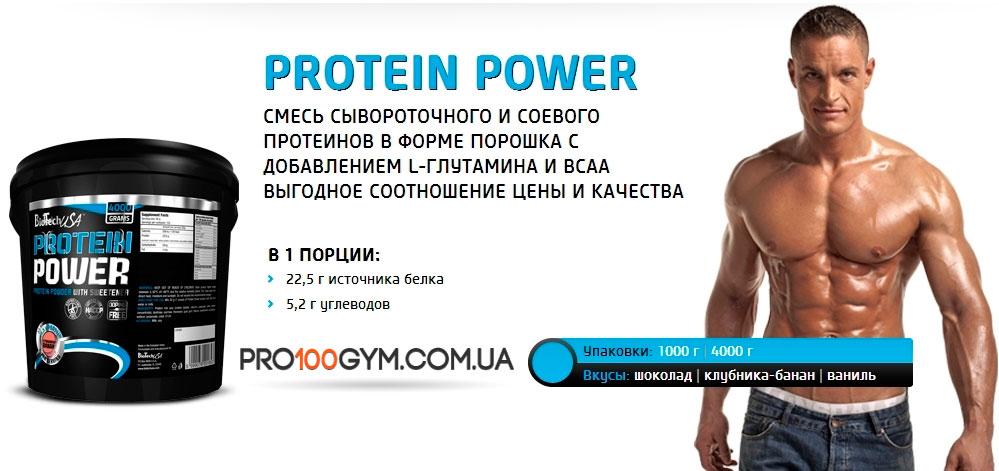 протеин для роста мышечной массы купить