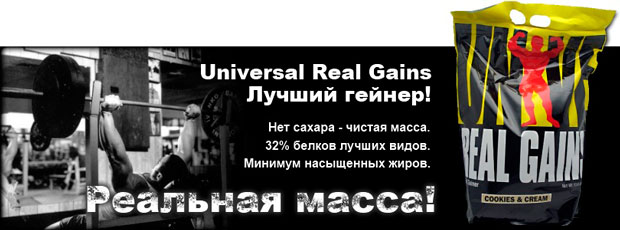 Real-Gains-Universal-Nutrition-banner