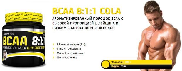 banner-BCAA-8-1-1-Cola-BioTech-USA
