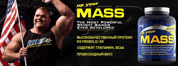 купить гейнер up your mass