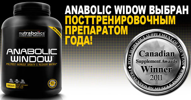 recovery-complex-Anabolic-Window-NutraBolics